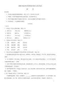 2009年浙江省杭州市中考真题—语文