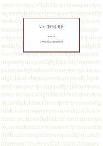 视频编码器vlc播放使用说明书-上海视涛