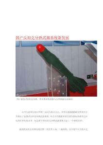 中国反坦克导弹武器系统新发展(图)
