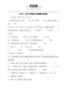 【北师大版】四年级数学下册期中测试卷(Word版 全站免费)