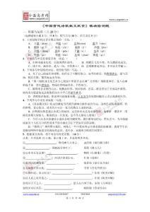 《中国古代诗歌散文欣赏》模块检测题