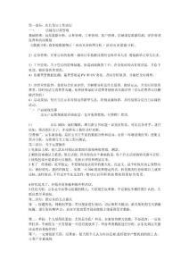 [宝典]京东商城运营任务内容,任务技能,注意事项,忌讳
