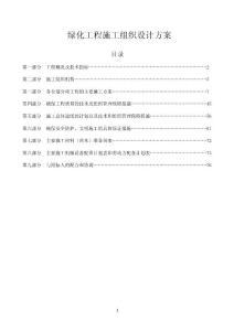 绿化工程施工组织设计方案
