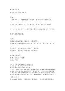 美男的殿堂3[教材]