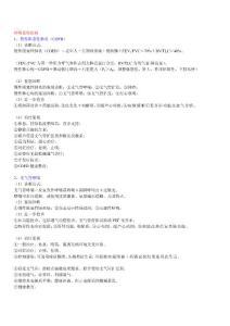 [精华]2014 病例剖析