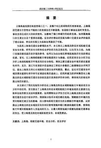 上海港及附近水域船舶交通安全评价