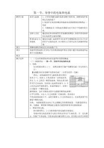 【恒定电流教案1】