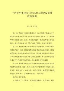 【最新公文】中国华电防汛..