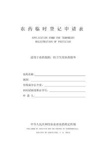 农药临时登记申请表(制..