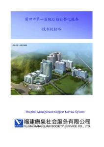 莆田市第一医院后勤社会化服务技术投标方案精要