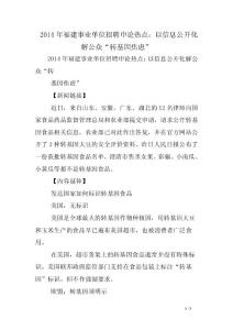 2014年福建事业单位招聘申..