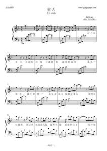 经典钢琴谱