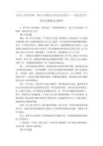 安庆人事考试网:2015年国..