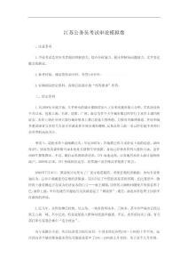 江苏公务员考试申论模拟卷