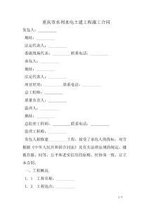 重庆市水利水电土建工程施工合同