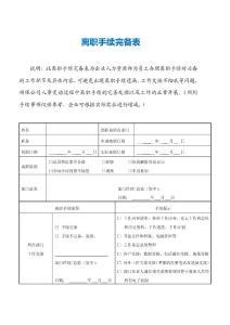 离职手续完备表(清单).doc