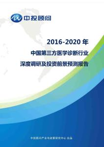 2016-2020年中国第三方医学诊断行业深度调研及投资前景预测报告