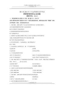 01615质量管理体系认证 浙江省2013年7月自考 试题