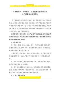 冻干技术指导原则(4.21)1