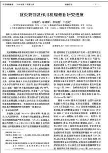 抗炎药物及作用机理最新研究进展_王棋文
