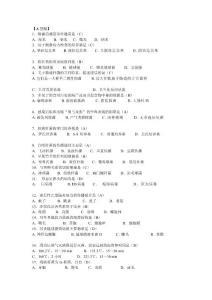 [资料]微生物题库(含谜..