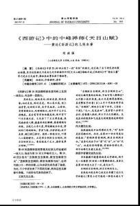 《西游记》中的中峰禅师《天目山赋》--兼论《西游记》的几例本事