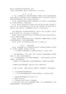 浙江省广告经营单位信用评价管理办法(试行)[试题]