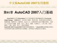 autocad各版本教材
