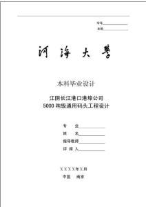 河海大学09级港航专业毕业设计计算书_电力水利_工程科技_专业资料
