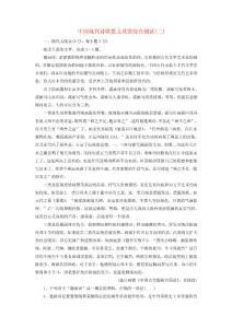高中语文 综合测试(2)新人教版选修《中国现代诗歌散文欣赏 散文部分》