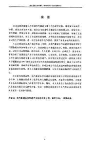 陕汽集团长沙环通汽车制造有限公司发展战略的研究