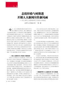 总结经验与时俱进开创人大新闻宣传新局面--在上海市人大新闻宣传工作会议上的讲话
