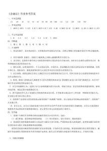 [精华]《金融法》功课参考谜底