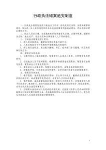 行政执法错案追究制度