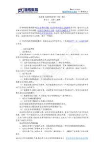 逄锦聚《政治经济学》(第4版)笔记(7第七章 竞争与垄断)