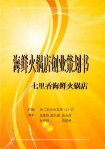 关于海鲜火锅创业策划调研报告