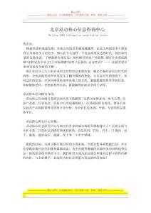 中国酒柜市场现状与投资分..