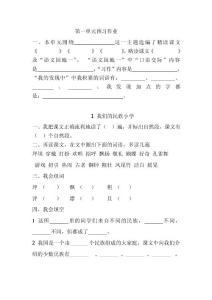 三年级语文上册预习作业
