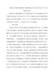 国家安监总局解读《烟花爆竹生产企业安全生产许可证实施办法》