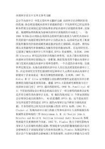 内部审计论文中文外文参考文献