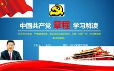 中国共产党章程新党章学习解读ppt模板