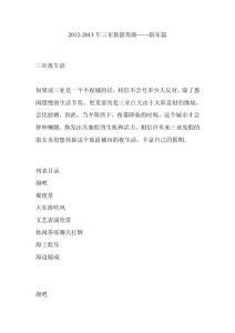 2012-2013年三亚旅游攻略——娱乐篇(注)[技巧]