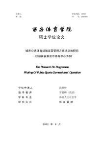 城市公共体育场馆运营管理方案试点的研究——以湖南省娄底市体育中心为例