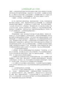 【管理学论文】心理契约违背与员工管理