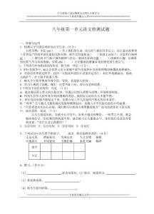 八年级第一单元语文检测试题