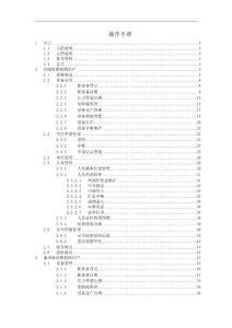 《特种设备监察系统》操作手册