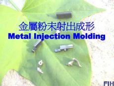 金屬粉末射出成形技術簡介
