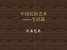 中国生活民俗艺术-灯具篇