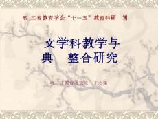语文学科教学与经典诵读整合研究