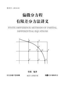 偏微分方程有限差分方法讲义-南京大学数学系